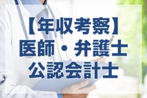 医師、弁護士、会計士の年収から考察する年収と需給の関係