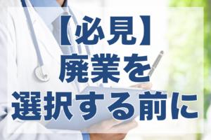 【必見】クリニックの事業承継or廃業 メリットとデメリット