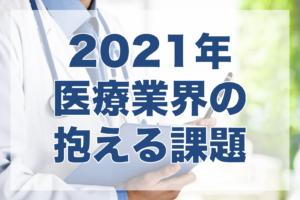 【2021年最新】今の医療業界が抱える課題とは?