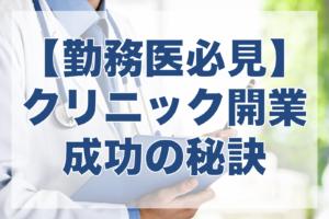 【勤務医必見】クリニックの開業を成功させるには?