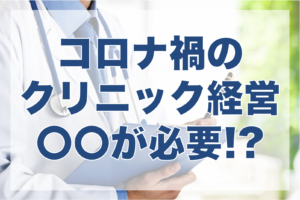 クリニック経営におけるコロナ対策を解説!