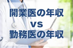 クリニックの開業医の年収は高い?勤務医の年収と比較!
