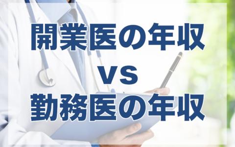 開業医と勤務医の年収比較
